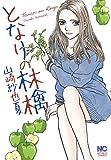 となりの林檎 (ニチブンコミックス)
