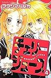 チェリージュース (4) (なかよしコミックス)