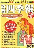 就職四季報女子版 (2005年版)