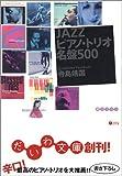 JAZZピアノ・トリオ名盤500 (だいわ文庫)