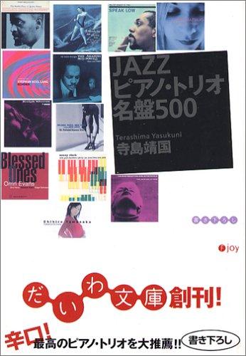 JAZZピアノ・トリオ名盤500 (だいわ文庫)の詳細を見る