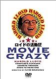 ロイドの活動狂[DVD]
