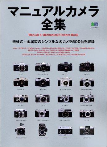 マニュアルカメラ全集—機械式・金属製のシンプルな名カメラ500台を収録 (エイムック (843))