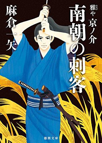 南朝の刺客: 雅や京ノ介 (徳間時代小説文庫)