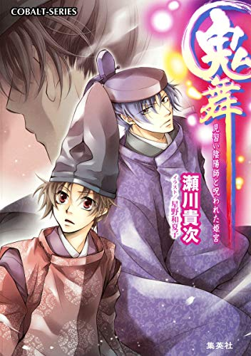 鬼舞 見習い陰陽師と呪われた姫宮 (コバルト文庫)