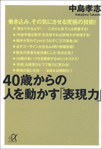 40歳からの人を動かす「表現力」 (講談社プラスアルファ文庫)の詳細を見る