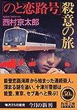「のと恋路号」殺意の旅 (角川文庫)