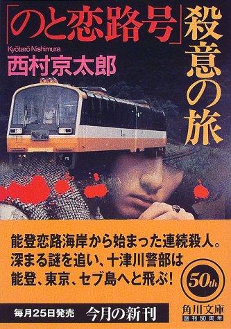 「のと恋路号」殺意の旅 (角川文庫)の詳細を見る