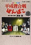 平成狸合戦ぽんぽこ―総天然色漫画映画 / アニメージュ編集部 のシリーズ情報を見る