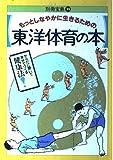 東洋体育の本 (別冊 宝島)