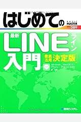 はじめての最新LINE入門[徹底活用決定版] (BASIC MASTER SERIES) 単行本