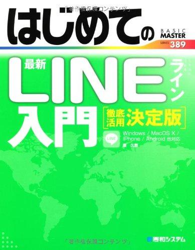 はじめての最新LINE入門[徹底活用決定版] (BASIC MASTER SERIES)の詳細を見る