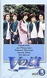 Vの嵐(3) [VHS]()