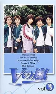 Vの嵐(3) [VHS]
