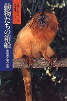 動物たちの箱船―動物園と種の保存