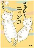 おきらくニャンコ とらぶるニャンコ (ぶんか社コミックス)
