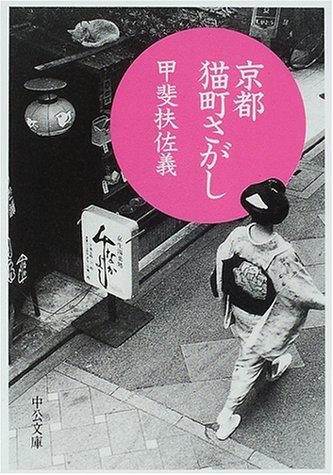 京都猫町さがし (中公文庫―てのひら絵本)の詳細を見る