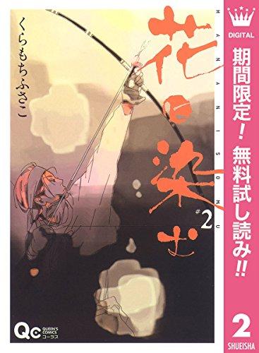 花に染む 第01-02巻 [Hana ni Somu vol 01-02]