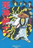 死神剣士 / 白土 三平 のシリーズ情報を見る