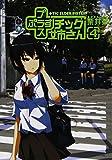 +チック姉さん(プラスチック姉さん) 4 (ヤングガンガンコミックス)