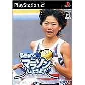 高橋尚子のマラソンしようよ!