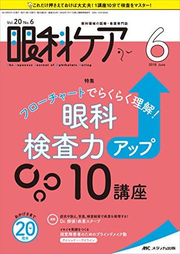 眼科ケア 2018年6月号(第20巻6号)特集:フローチャートでらくらく理解!  眼科検査力アップ 10講座