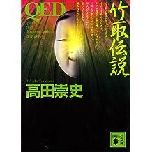 QED 竹取伝説 (講談社文庫)