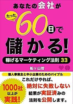 [船ヶ山哲]のあなたの会社がたった60日で儲かる: 稼げるマーケティングのヒント33 (REMSLILA)