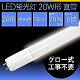 直管形LED蛍光灯、20W形(58cm)、グロー式工事不要 (1本, 昼白色)、【1,2,10本入り】