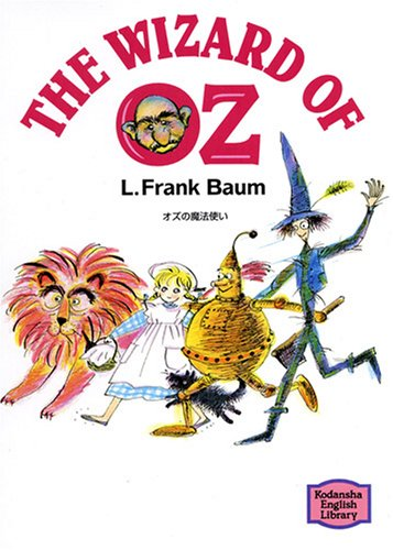 オズの魔法使い―The wizard of Oz 【講談社英語文庫】の詳細を見る