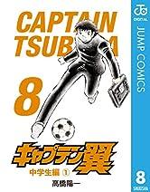 キャプテン翼 8 (ジャンプコミックスDIGITAL)