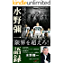 共同通信社デジタルライブラリー1 水野彌一語録 京都大学アメリカンフットボール部を日本一に導いたチームマネジメント術 (ビヨンドブックス)
