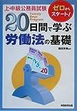 上・中級公務員試験 20日間で学ぶ労働法の基礎 (上・中級公務員試験 13)