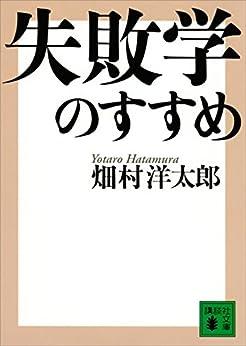 [畑村洋太郎]の失敗学のすすめ (講談社文庫)
