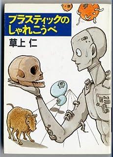 プラスティックのしゃれこうべ (ハヤカワ文庫JA)