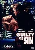 ギルティ 罪深き罪 [DVD]