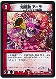 デュエルマスターズ/DMR-19/076/C/爆煽動 アイラ/火/クリーチャー