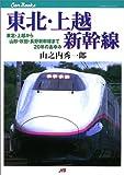 東北・上越新幹線 JTBキャンブックス