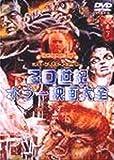 20世紀ホラー映画大全 [DVD]