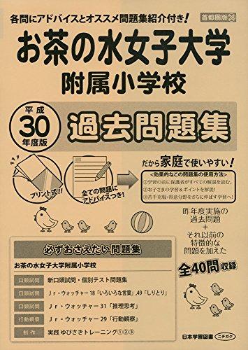お茶の水女子大学附属小学校過去問題集 平成30年度版 (首都圏版)