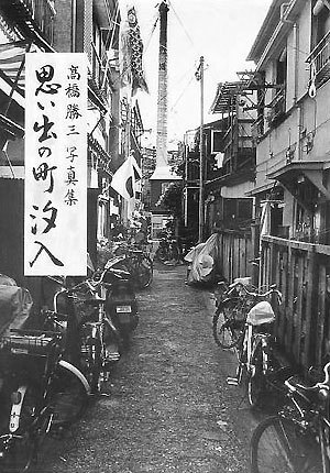 思い出の町汐入―高橋勝三写真集