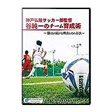【サッカー練習法DVD】神戸弘陵サッカー部監督 谷純一のチーム育成術 ~強くなり続ける理由とその方法~