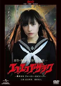 エコエコアザラク ―黒井ミサ ファースト・エピソード― [DVD]