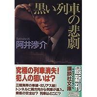Amazon.co.jp: 阿井渉介: 本