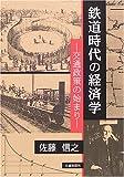 鉄道時代の経済学―交通政策の始まり