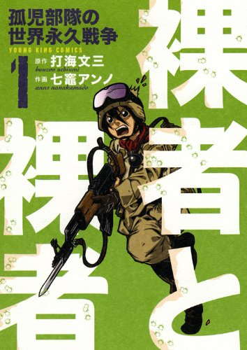 裸者と裸者 1―孤児部隊の世界永久戦争 (ヤングキングコミックス)の詳細を見る