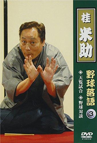 桂米助の野球落語3 「天覧試合」 [DVD]