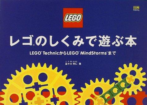 レゴのしくみで遊ぶ本―LEGO TechnicからLEGO MindStormsまでの詳細を見る