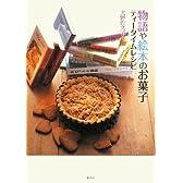 物語や絵本のお菓子 ティータイムレシピ