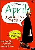 ナンニ・モレッティのエイプリル [DVD]